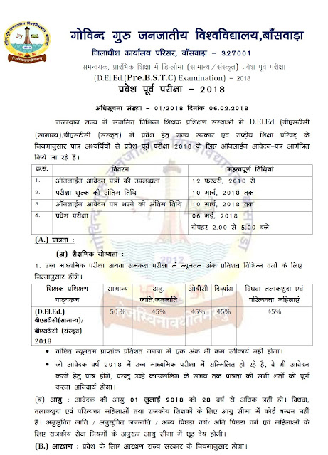 Rajasthan BSTC Online Application Form 2018 Notification, Exam Date, Syllabus