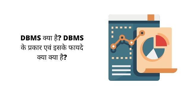 DBMS क्या है? DBMS के प्रकार एवं इसके फायदे क्या क्या है?