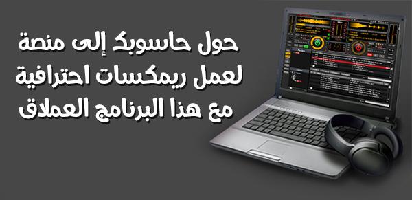 حول حاسوبك إلى منصة لعمل ريمكسات احترافية مع هذا البرنامج العملاق