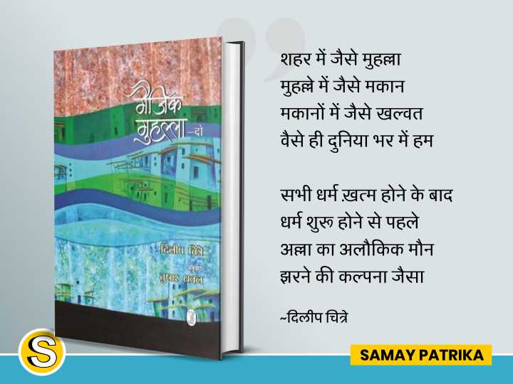 dilip-chitrey-magic-mohalla-book