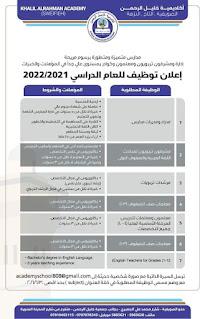 مطلوب كادر تعليمي و إداري للعمل لدى مدارس خليل الرحمن للعام الدراسي 2021 - 2022.