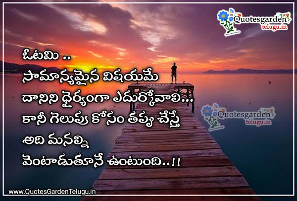 Latest-heart-touching-good-morning-inspirational-Telugu-motivational-quotes-images