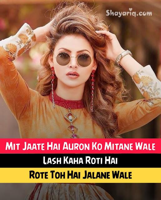 Hindi shayari, leatest shayari, best shayari, new shayari, 2020 Shayari, photo Quotes, photo status, photo poetry