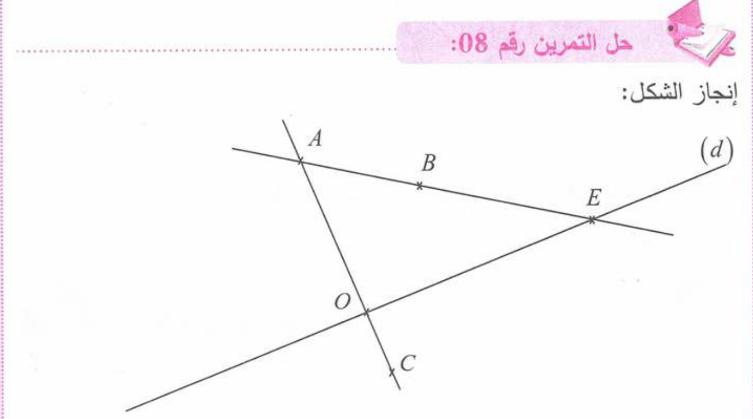 حل تمرين 8 صفحة 140 رياضيات للسنة الأولى متوسط الجيل الثاني