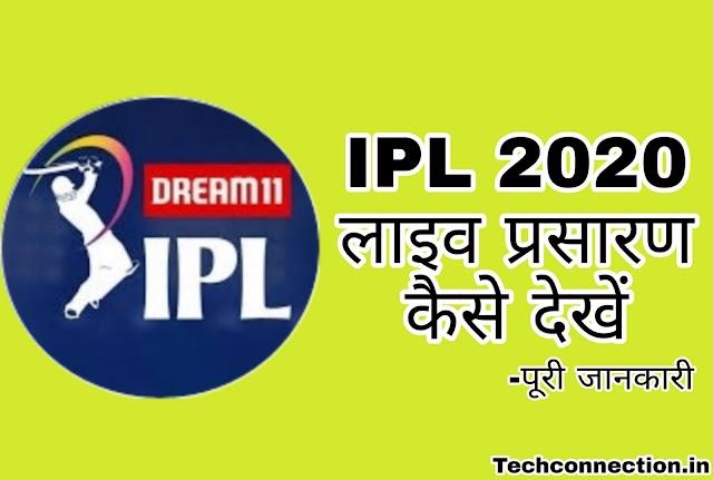 IPL 2021 लाइव प्रसारण कैसे देखें। हिन्दी में पूरी जानकारी। techconnection