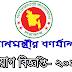 Ministry of Prime Minister Bangladesh job circular 2019 । newbdjobs.com