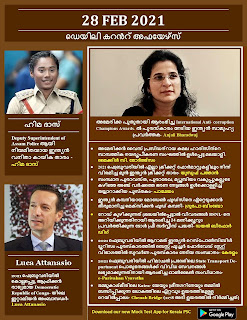 Daily Malayalam Current Affairs 28 Feb 2021