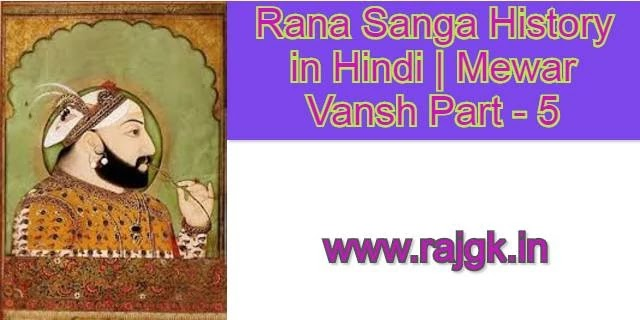 Rana Sanga History in Hindi | Mewar Vansh Part - 5
