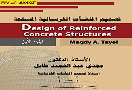 تحميل كتاب تصميم المنشآت الخرسانية | للدكتور مجدي عبد الحميد طايل pdf الجزء الاول والجزء الثاني مجانا | Design Of Reinforced Concrete Structures Dr. Magdy Tayel