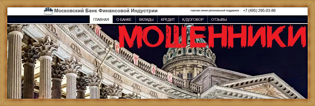 [ЛОХОТРОН] ПАО Московский Банк Финансовой Индустрии – Отзывы, развод на деньги!