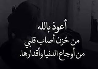 اعوذ بالله من حزن اصاب قلبي