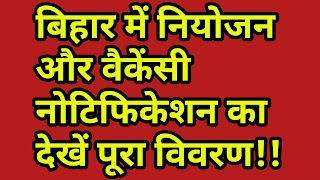 Bihar Teacher Niyojan 2019 और Vacancy Notification 2019 देखे पूरा विवरण.