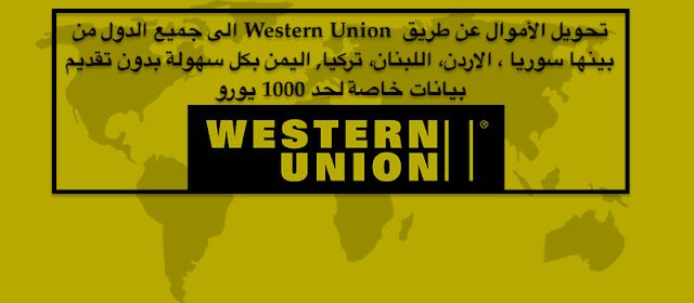 Transfer money via Western Union to all countries including Syria, Jordan, Lebanon, Turkey, Yemen