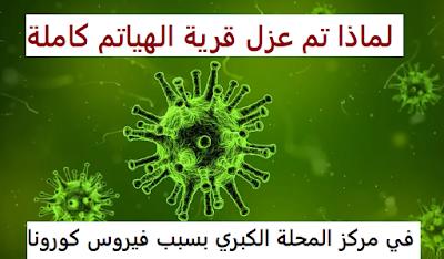لماذا تم عزل قرية الهياتم كاملة في مركز المحلة الكبري بسبب فيروس كورونا