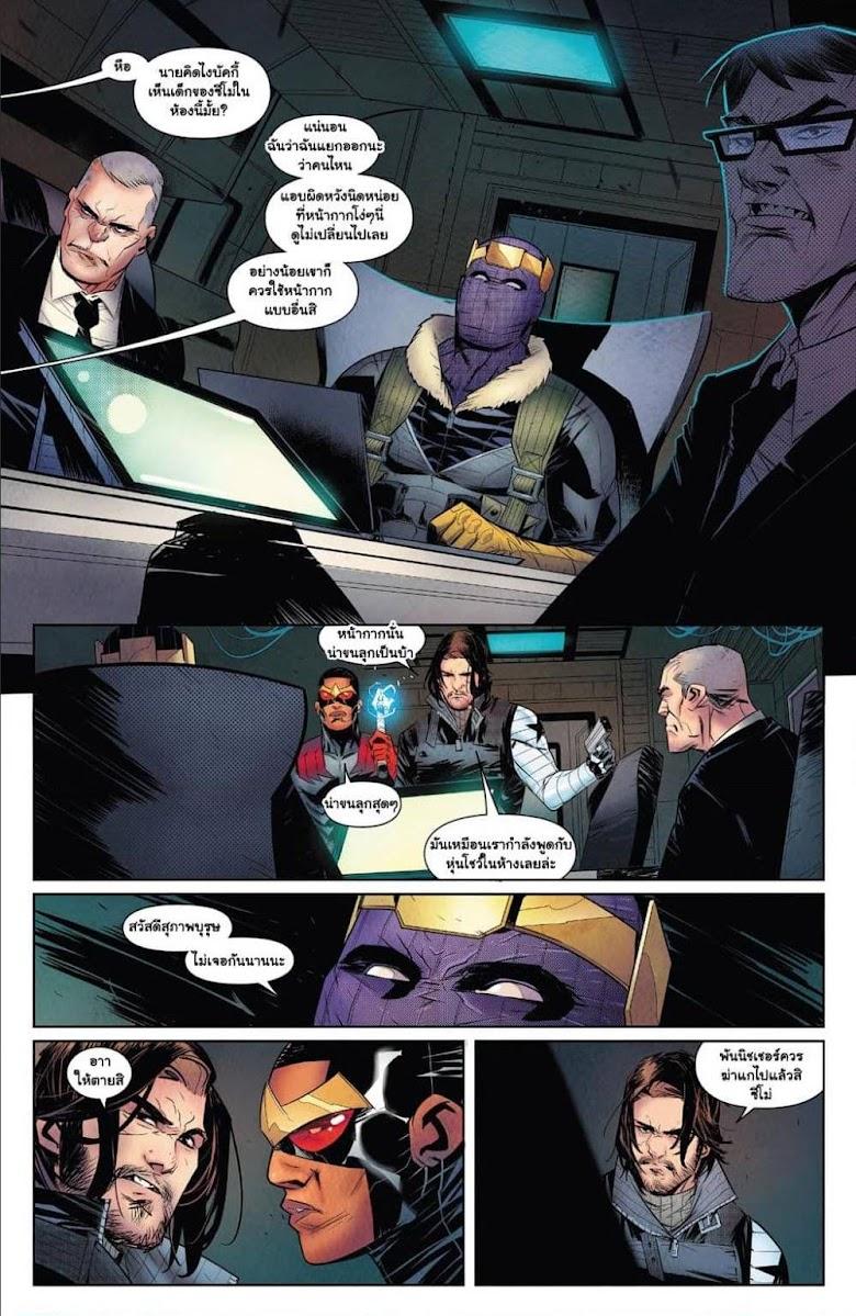 Falcon & Winter Soldier - หน้า 16