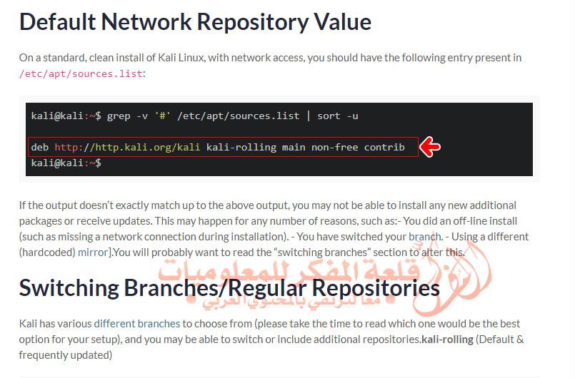 كيفية تثبيت أدوات VMware علي نظام كالي لينكس بالتحديثات الجديدة | Install Tools VMware Kali Linux