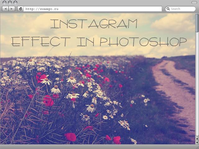 Инстаграм (Instagram) эффект в Фотошопе