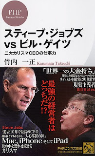 [Manga] スティーブ・ジョブズ vs ビル・ゲイツ 二大カリスマCEOの仕事力 [Steve Jobs vs Bill Gates Ni Daicharisma CEO No Shigoto Ryok], manga, download, free