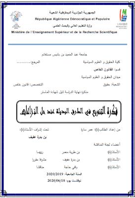 مذكرة ماستر: فكرة التنويع في الطرق البديلة عند حل النزاعات PDF