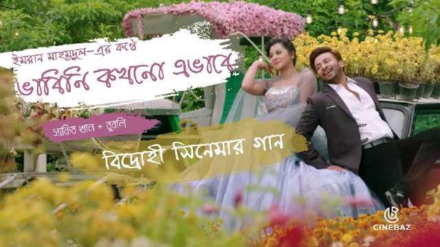 Bhabini Kokhono Ebhabe Lyrics (Bidrohi Movie Song Shakib Khan)