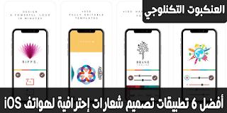تطبيقات تصميم شعارات احترافية