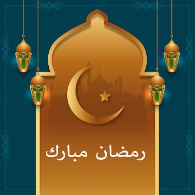 כרטיס ברכה לרמדאן- רמדאן מוברכ