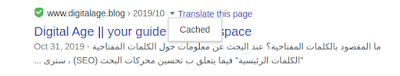 Google Cached