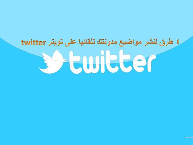 4 طرق لنشر مواضيع مدونتك تلقائيا على تويتر twitter
