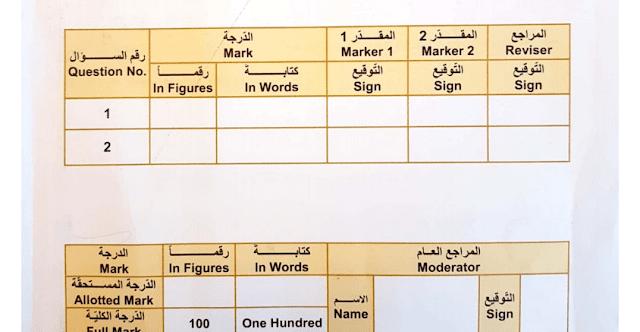 امتحان نهاية الفصل الأول منهج إنجليزي علوم