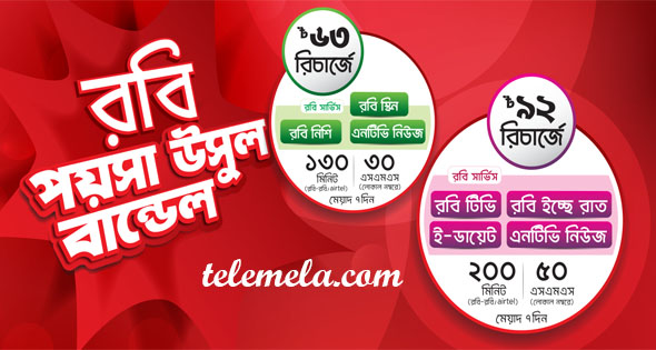 Robi 63 Tk Recharge Offer