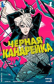 http://vebsayt.ru/comicspdf/chornaya_kanareyka_1.pdf