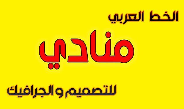 خطوط عربيه - الخط العربي (منادي)
