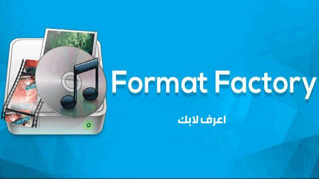 برنامج Format Factory