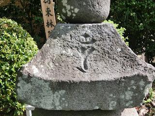 伊東祐親の墓