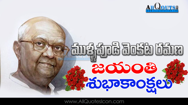 Telugu-Mullapudi-Venkata-Ramana-Birthday-Telugu-quotes-Whatsapp-images-Facebook-pictures-wallpapers-photos-greetings-Thought-Sayings-free