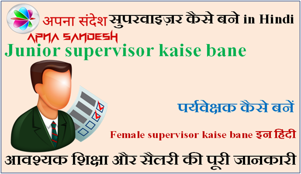 Junior supervisor kaise bane - सुपरवाइज़र कैसे बने in Hindi. Course kaise kare