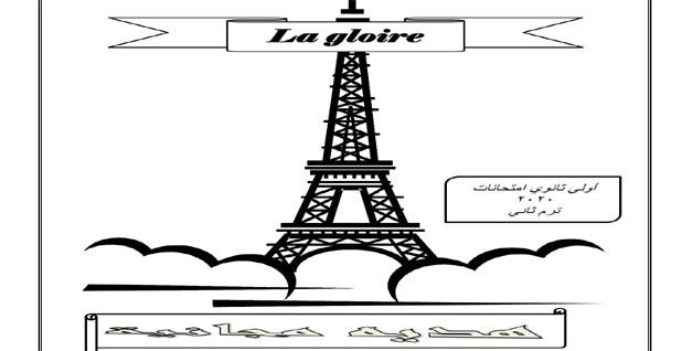 تحميل أهم امتحانات لغة فرنسية للصف الاول الثانوى الترم الثانى 2020