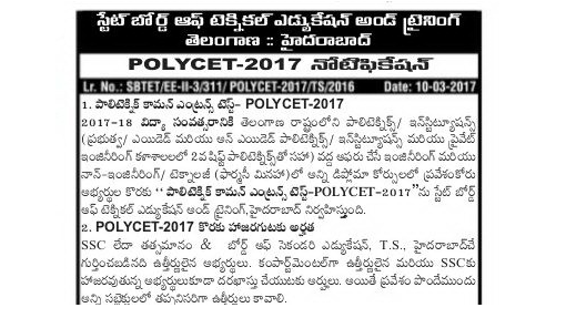 TS POLYCET-2017 Online Registration @sbtet.telangana.gov.in | State Board of Technical Education of Telangana State Released | Apply Online for Polytechnic Common Entrance Test 2017 at http://sbtet.telangana.gov.in | Schedule for POLYCET 2017 | Important Dates to remember for TS Polytechnic Education | http://ploycetts.nic.in | Board od Technical Education, Telangana State has released Common Entrance Test Notification for the Year 2017 | Date of Examination for Ploytechnic Entrance Test | Download Hall Tickets for POLYCET 2017 | Results for Polytechnic Entrance Test 2017 | ts-polycet-2017-online-registration-sbtet-dtets-polycetts-telangana