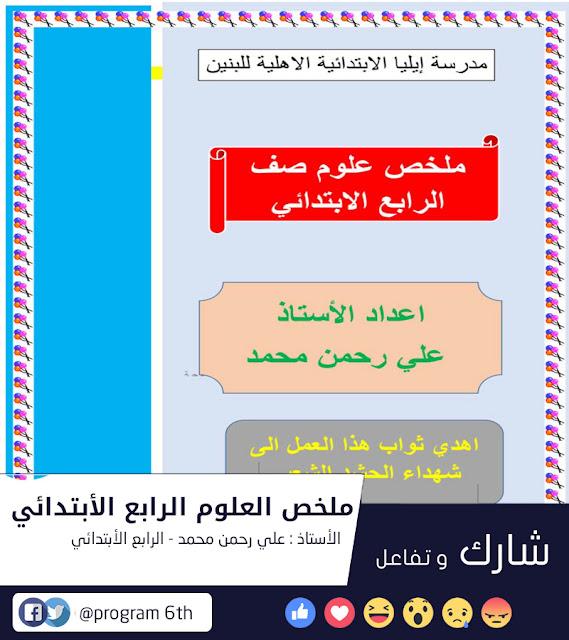 ملخص العلوم للصف الرابع الأبتدائي للأستاذ الرائع علي رحمن محمد للعام الدراسي 2018