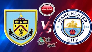 """مشاهدة مباراة مانشستر سيتي وبيرنلي اليوم الاربعاء 30-9-2020 """" كأس الرابطة الانجليزية """""""