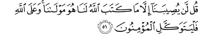 Surat At Taubah Ayat 51