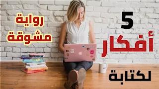 5 أفكار لكتابة رواية مشوقة