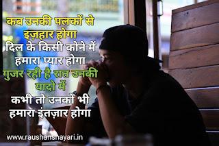 Intezaar shayari, best intezaar shayari in hindi, intezaar shayari photo, shayari on intezaar by ghalib, intezaar shayari in hindi for girlfriend, intezaar shayari two line, intezaar shayari in hindi for boyfried, shayari on intezaar with image, raushanshayari
