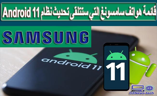 قائمة هواتف سامسونغ التي ستتلقى تحديث نظام Android 11