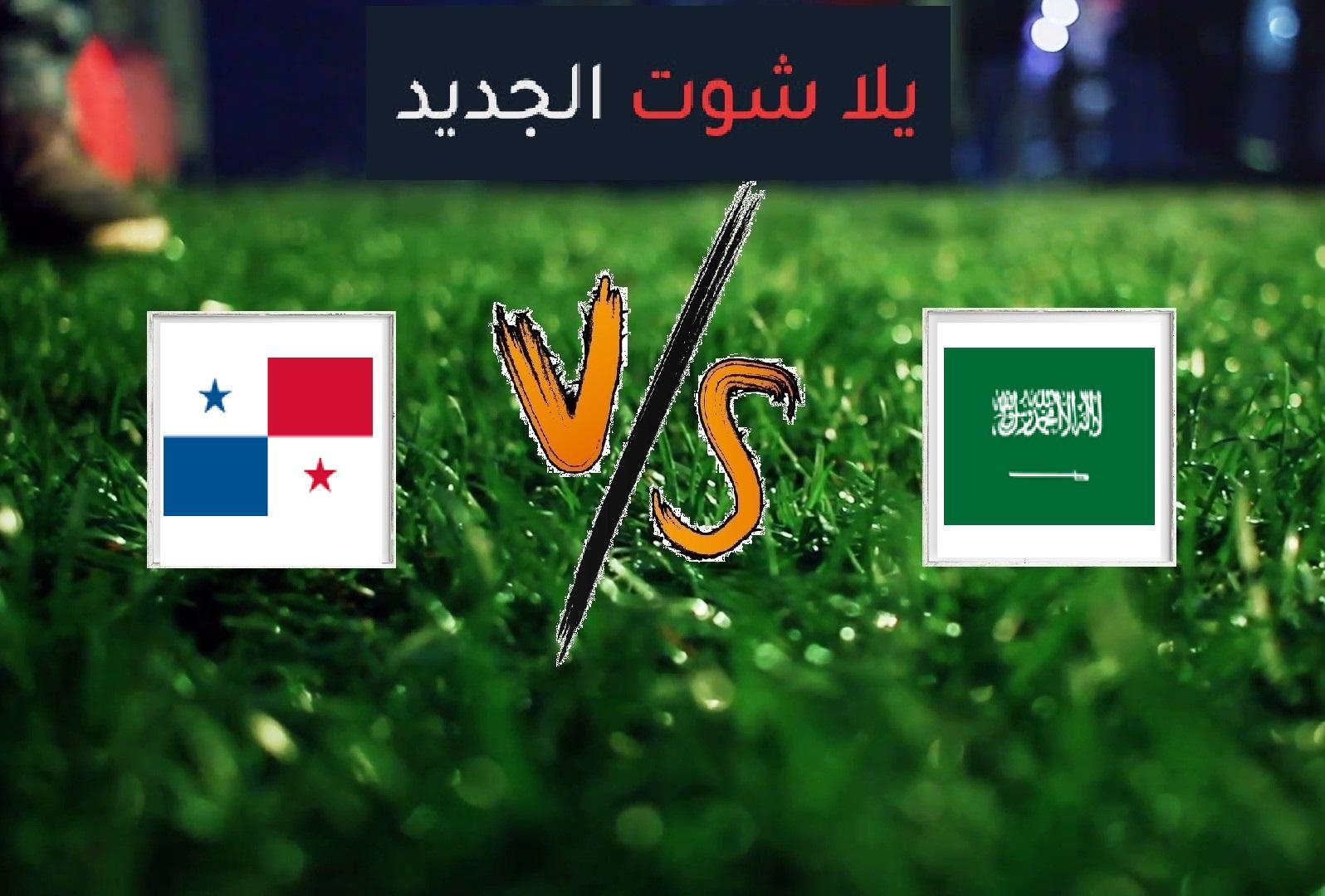 ملخص مباراة السعودية وبنما اليوم الجمعة بتاريخ 31-05-2019 كأس العالم للشباب تحت 20 سنة