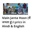Main Janta Hoon (मैं जनता हूं) Lyrics in Hindi & English