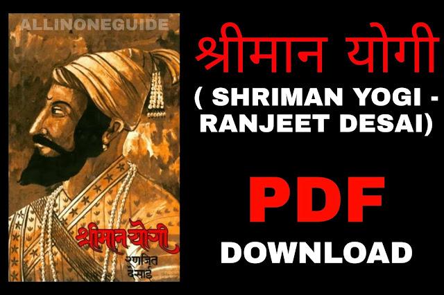 shriman yogi in marathi pdf free download