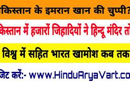 रावलपिंडी पाकिस्तान में हिन्दू मंदिरों को तोड़ दिया गया ,ये संदेश होली 2021 के दिन दिया कट्टरपंथियों द्वारा हिन्दुओं को टारगेट
