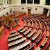 Ήπειρος:Ποιοι-ποιες μπαίνουν στη Βουλή