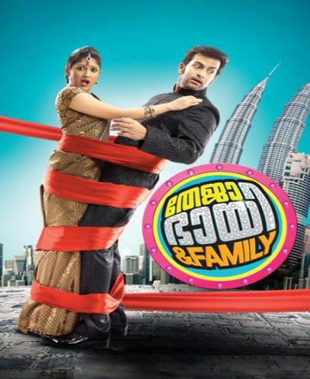 Teja Bhai and Family 2011 Hindi Dual Audio 480p Watch Online Full Movie Download